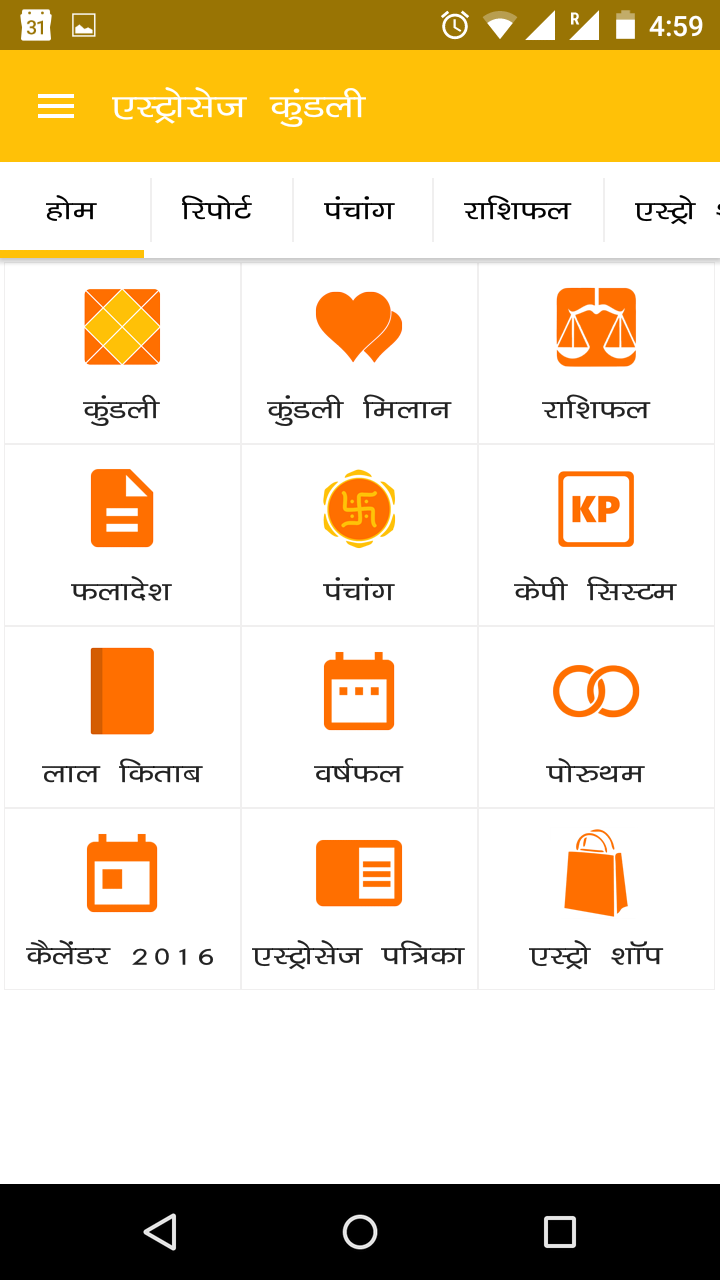 The new AstroSage Kundli 7 works in Hindi as well.