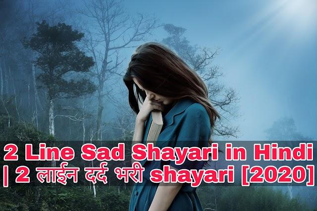 2 Line Sad Shayari in Hindi | 2 लाईन दर्द भरी shayari [2020]