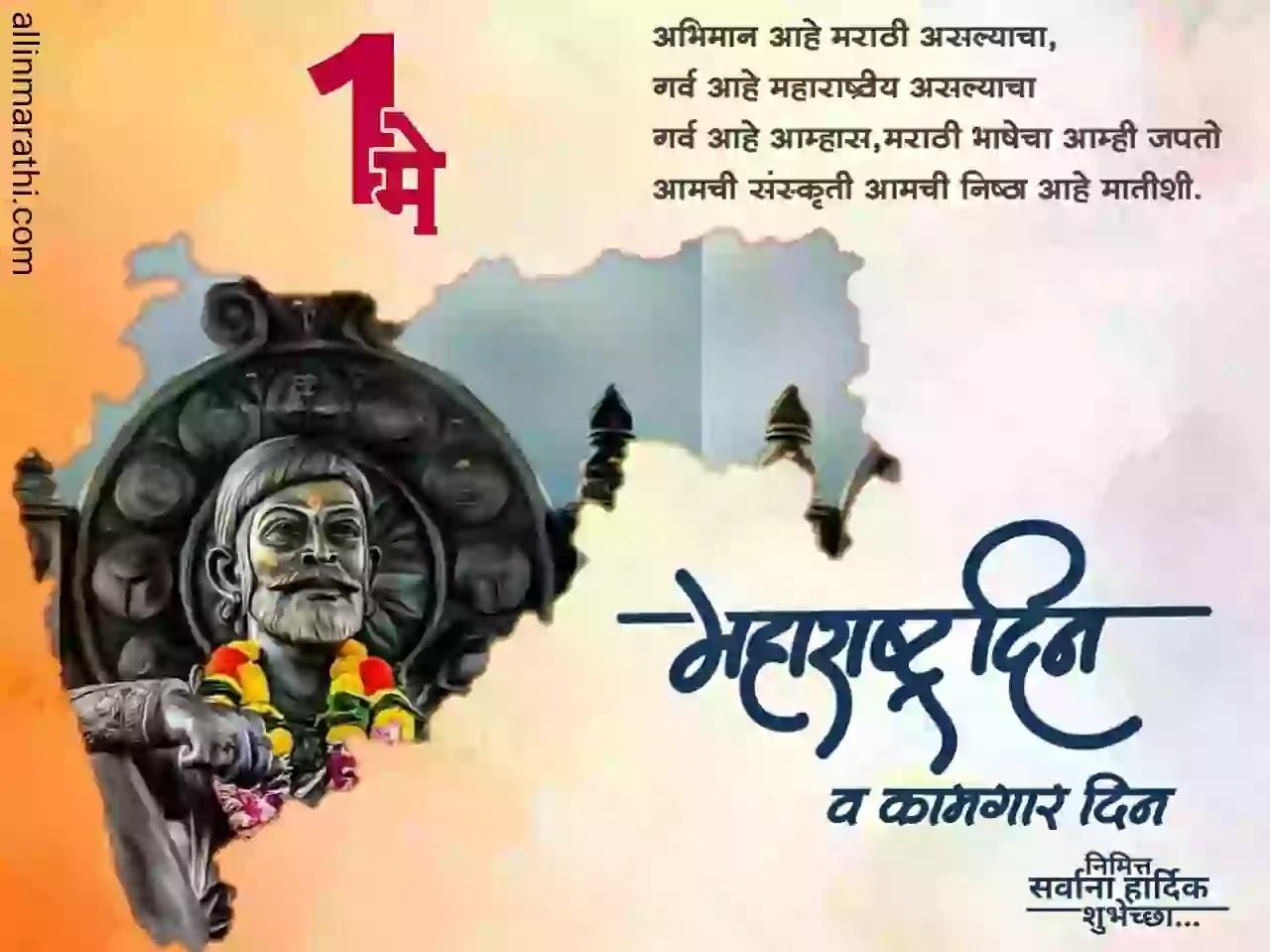 Maharashtra-day-quotes-marathi