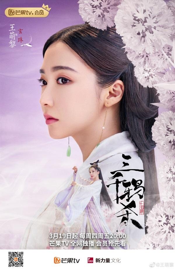 เซวียนจู (หวังเหมิงหลี) @ Love of Thousand Years ลิขิตรักสามพันปี (The Killing of Three Thousand Crows: 三千鸦杀: ลิขิตรัก 3,000 ปี)