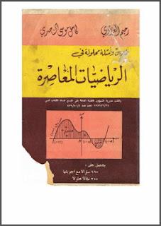 تحميل كتاب الرياضيات المعاصرة ـ الجزء الأول + الجزء الثاني، أمثلة وتمارين محلولة في الرياضيات المعاصرة، النهايات، الاشتقاق، التفاضل، التكامل، الاحصاء، كتاب الرياضيات المعاصرة