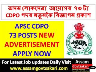 APSC Recruitment 2019-Child Development Project Officer-CDPO