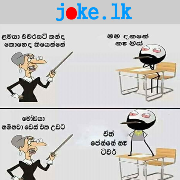 lk sinhala jokes sri lanka katha funny video fb