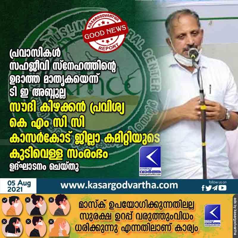 Kasaragod, Kerala, News, KMCC, Saudi Arabia, Drinking Water Project of KMCC Eastern Province of Saudi Arabia, Inaugurated