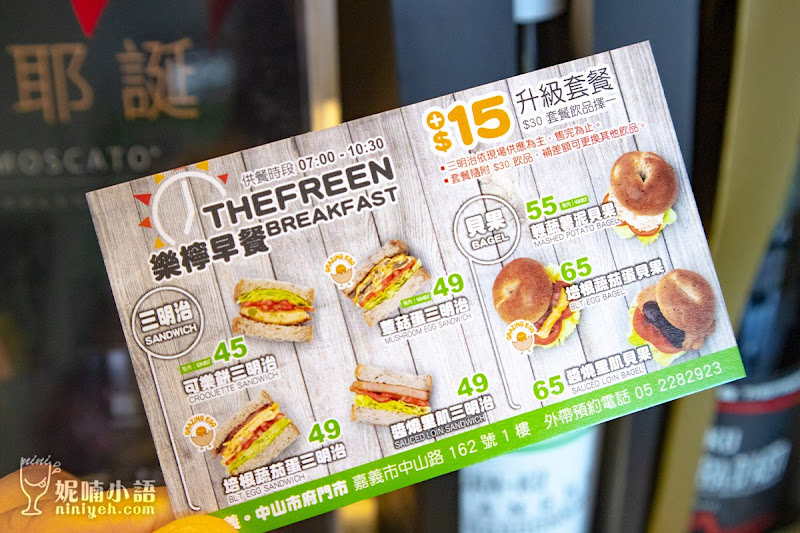 【嘉義美食】樂檸漢堡中山市府店。另類嘉義之光的傳奇漢堡速食店