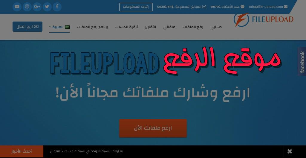 موقع رفع الملفات عربي يستخدم كـبنك إلكتروني لتبادل الاموال