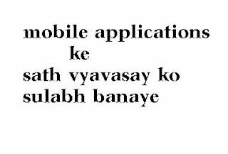 mobile applications ke sath vyavasay ko sulabh banaye