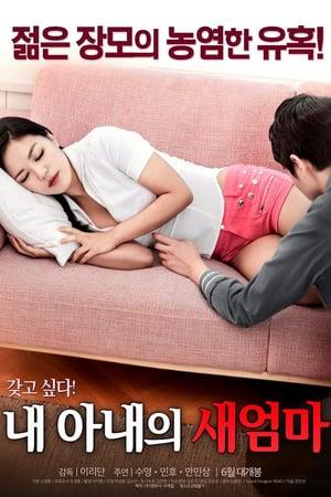 My Wife's New Full Korea Adult 18+ Movie Online