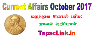 TNPSC Current Affairs October 2017: Nobel Prize 2017 - Notes in Tamil & English