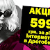 Акція - 599 грн. за рік (49 грн. на місяць). Інтернет в Дрогобичі!