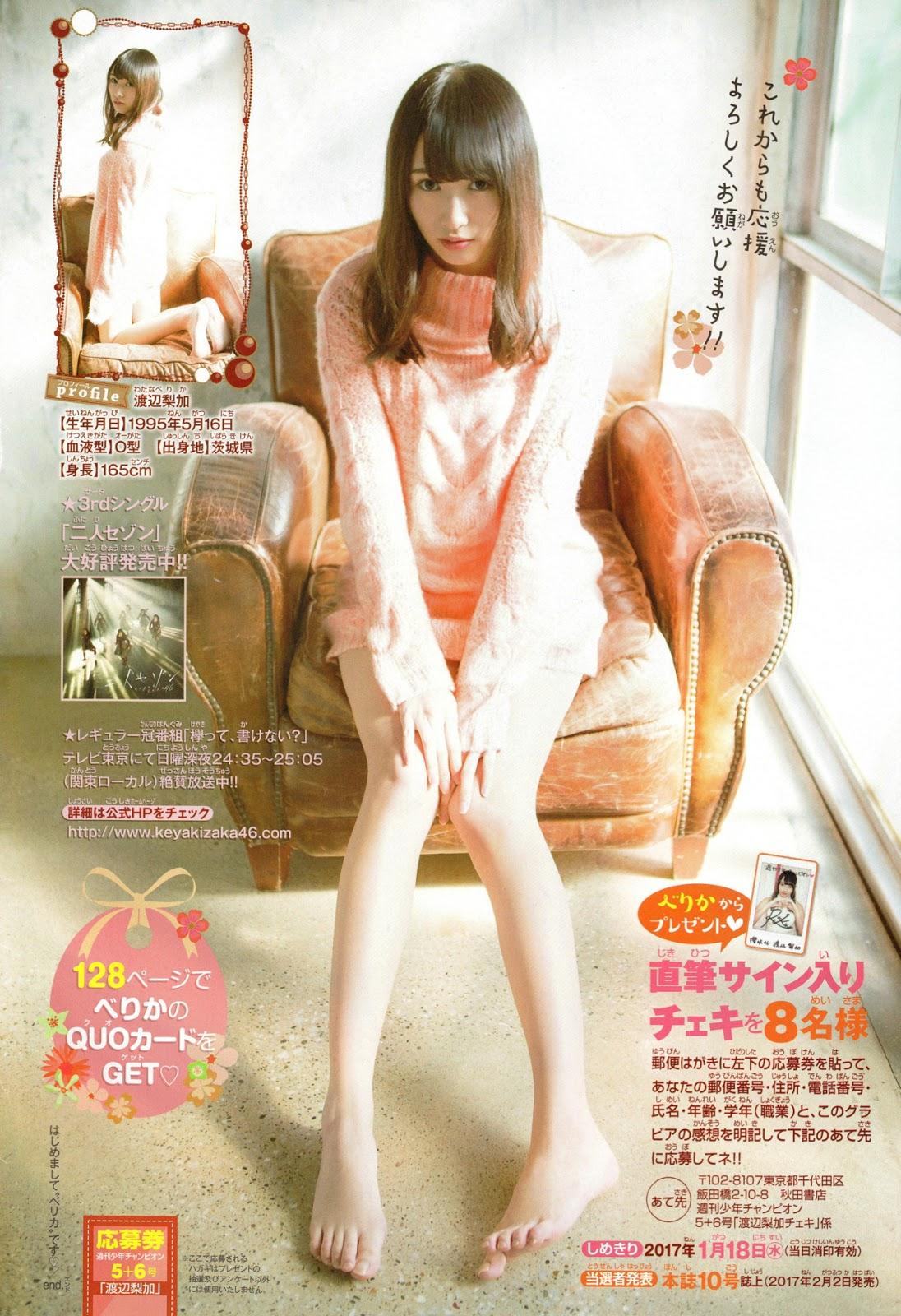 ファッション誌の渡辺梨加さんの画像