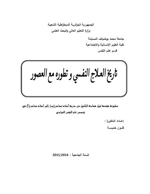 تاريخ العلاج النفسي و تطوره مع العصور - محاضرة PDF