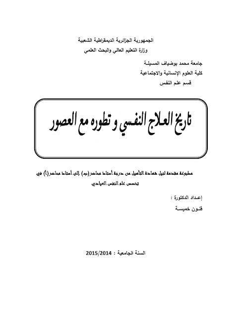تاريخ العلاج النفسي و تطوره مع العصور pdf