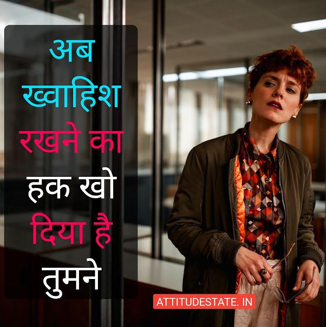 sad attitude shayari in hindi