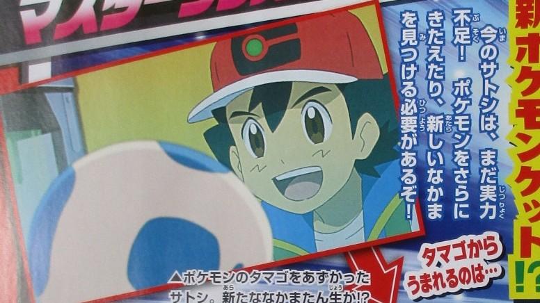 Ovo Pokémon Ash
