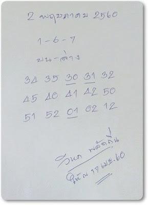 เลขเด่น  1  6  7 34  35  30  31  32 45  40  41  42  50 51  52  01  02  12