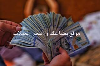 اسعار الدولار والعملات الاجنبية اليوم 12 يوليو 2020 امام الجنيه المصرى - بضاعتك