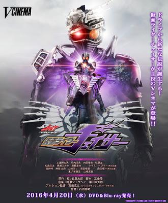 Kamen Rider Drive Saga: Kamen Rider Chaser (2016) BluRay Subtitle Indonesia