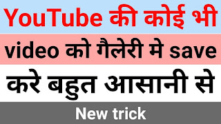 youtube se gallery me video kaise save kare | How to save YouTube video in gallary or SD card
