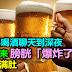 25岁男喝酒聊天到深夜,次日醒来膀胱「爆炸了」尿液漏满肚。bladder