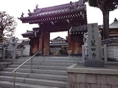 三宅山・星田寺