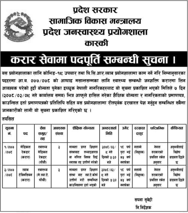 Province Public Health Laboratory Kaski  Job Vacancy for Medical Recorder and Lab Technician