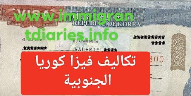 ملف تأشيرة كوريا الجنوبية