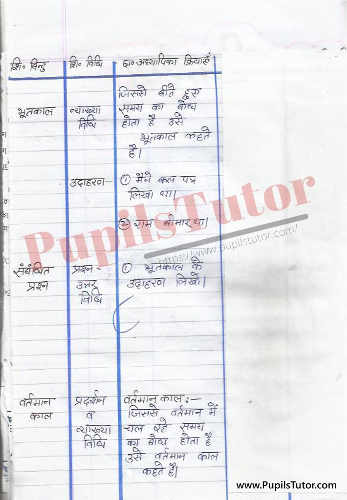 Kaal Aur Kaal Ke Bhed Evam Prakar par Lesson Plan in Hindi for BEd