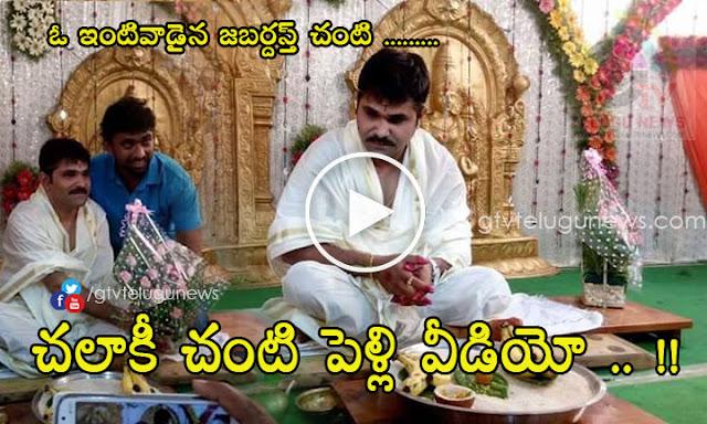 Chalaki Chanti Marriage Video, chanti marriage video, chanti marriage photos