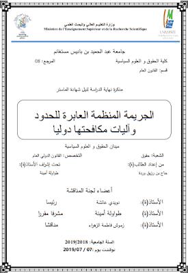 مذكرة ماستر: الجريمة المنظمة العابرة للحدود وآليات مكافحتها دوليا PDF