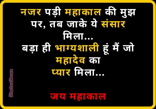 Mahakal Status Hindi