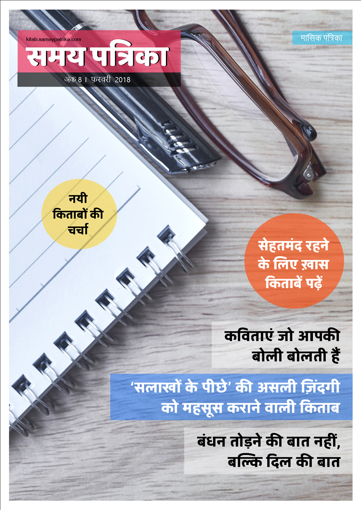 samaypatrika-february-issue-picture