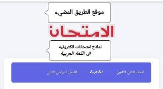 الامتحانات الالكترونية في اللغة العربية لكتاب الامتحان للصف الثاني الثانوي الترم الثاني 2020