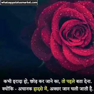 ek tarfa pyar shayari image