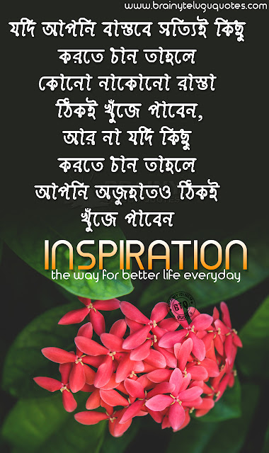 bengali quotes, nice bengali quotes, motivational bengali sayings, best bengali words for success