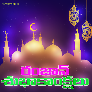Ramzan Pandaga Special Ramzan Subhakankshalu in Telugu
