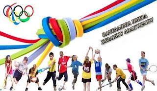 Αποτέλεσμα εικόνας για 6η Πανελλήνια Ημέρα Σχολικού Αθλητισμού 2019