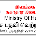 Vacancy Ministry Of Health