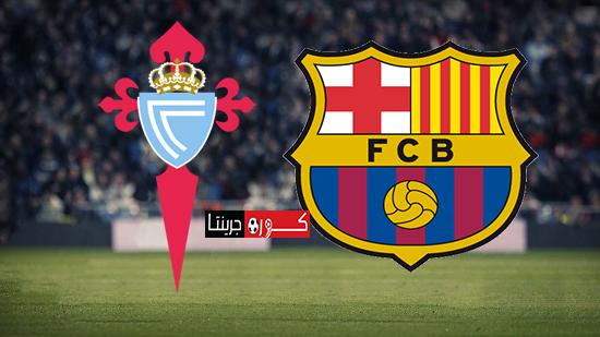 موعد مباراة برشلونة وسيلتا فيجو 27-6-2020 والقنوات الناقلة