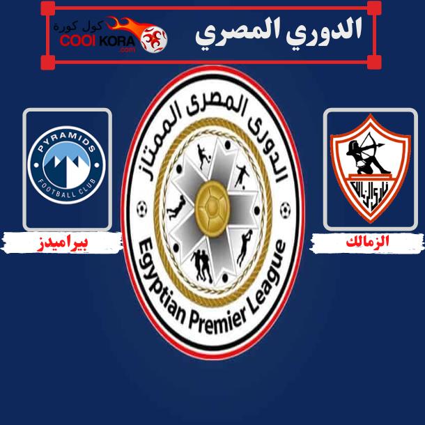تعرف على موعد مباراة الزمالك وبيراميدز الدوري المصري والقنوات الناقلة