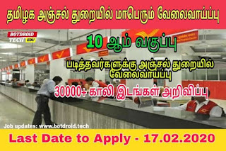 tn post office recruitment 2020 apply online