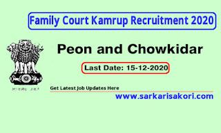 Family Court Kamrup Recruitment 2020