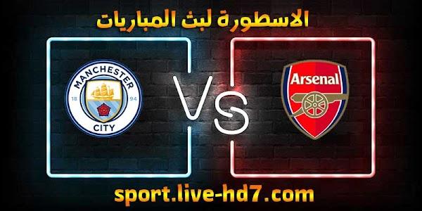 مشاهدة مباراة مانشستر سيتي وارسنال بث مباشر الاسطورة لبث المباريات اليوم 22-12-2020 الرابطة الانجليزية