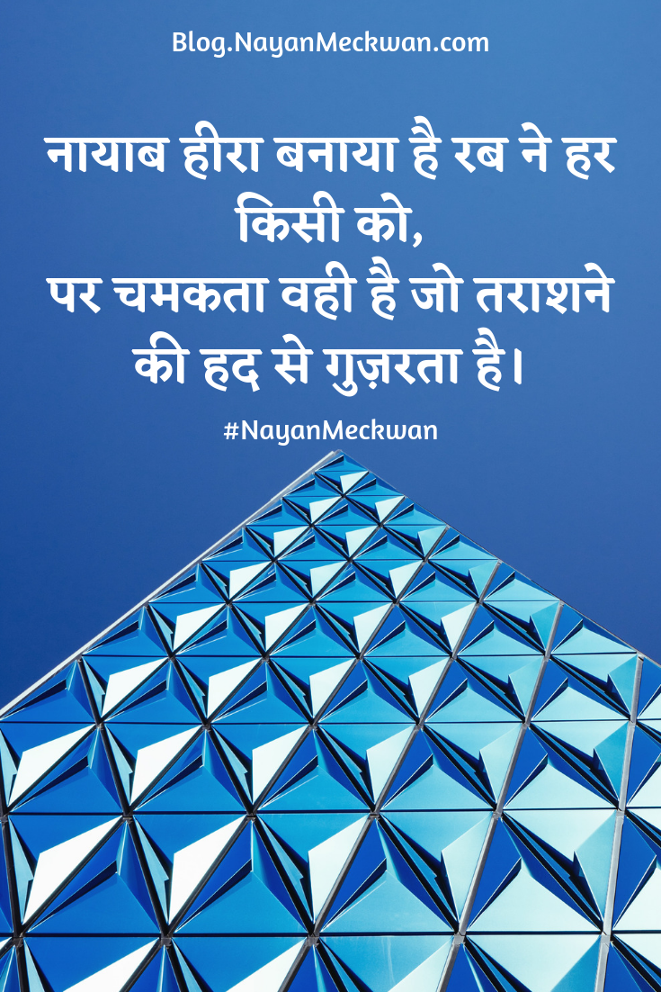 Motivational quotes images in hindi for students