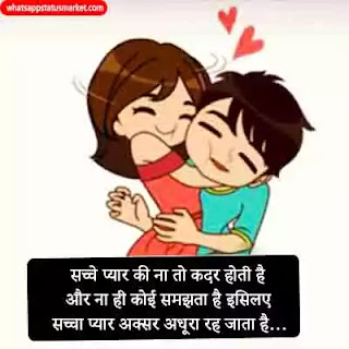 sacha pyar quotes images