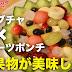 コンブチャフルーツポンチで美味しく菌活【コンブチャレシピ】