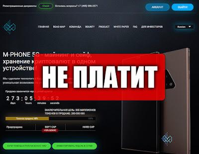 Скриншоты выплат с хайпа mph-one.com