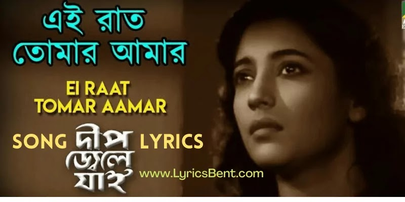 Ei Raat Tomar Amar Song Lyrics