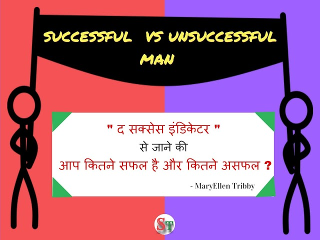 Some Main Differences Between a Successful And An UnSuccessful people in hindi