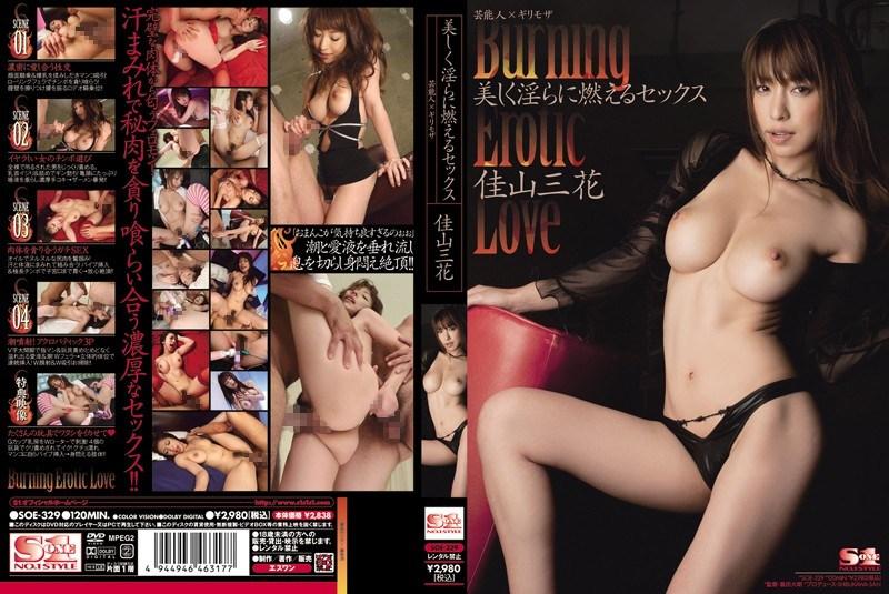 SOE-329 Kayama Sex Burns Indecent Three Flower Beautifully × Risky Mosaic Entertainer
